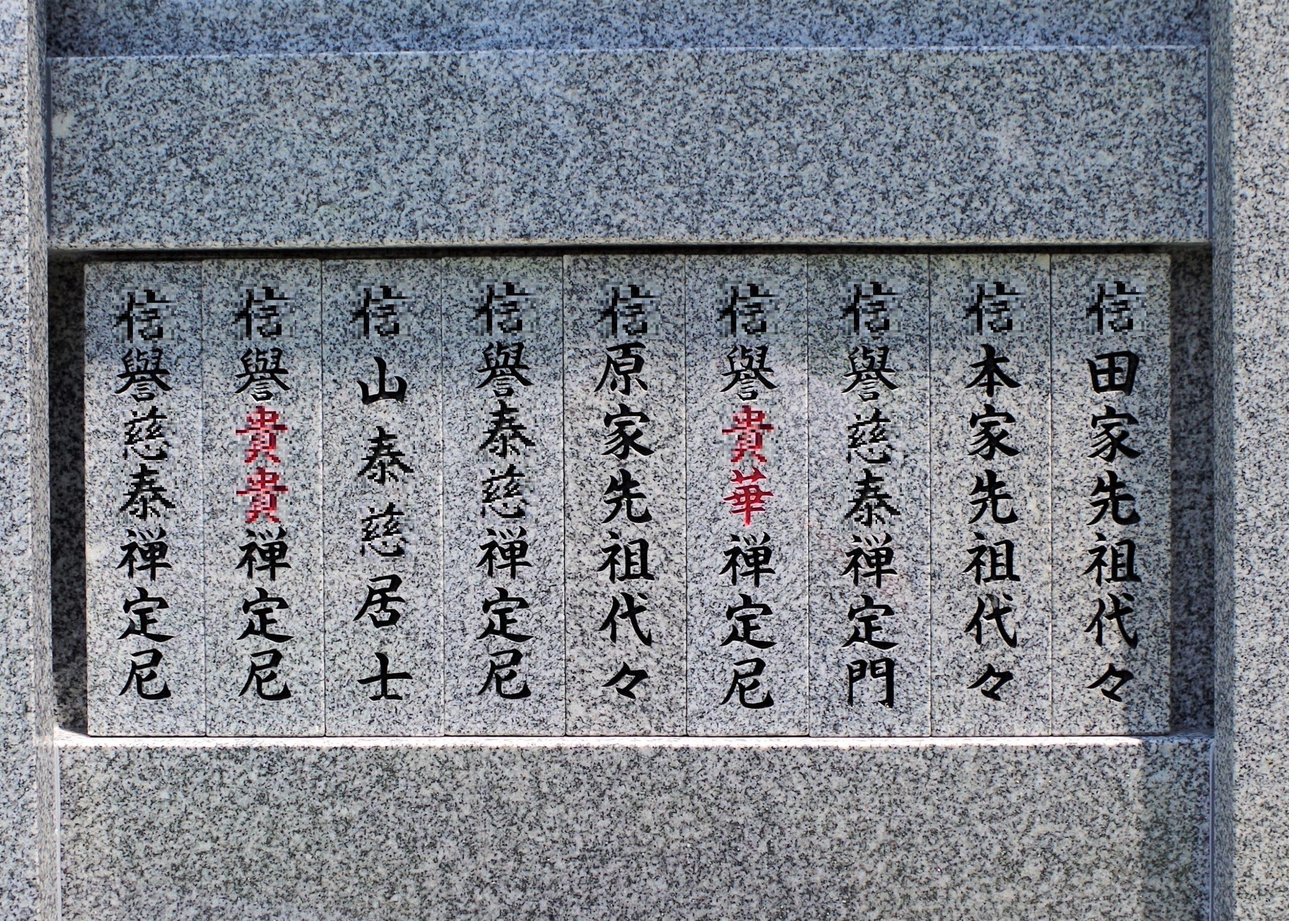 大乗寺 永代供養墓 供養1