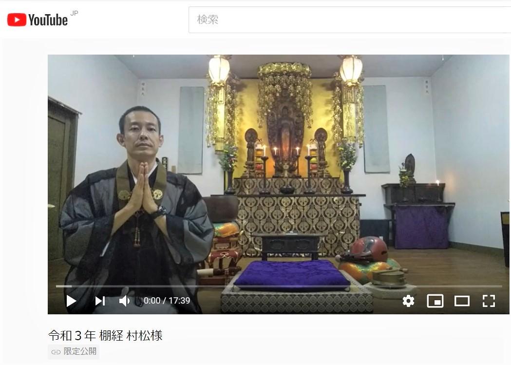 大阪市 大乗寺 オンライン法要 YouTube