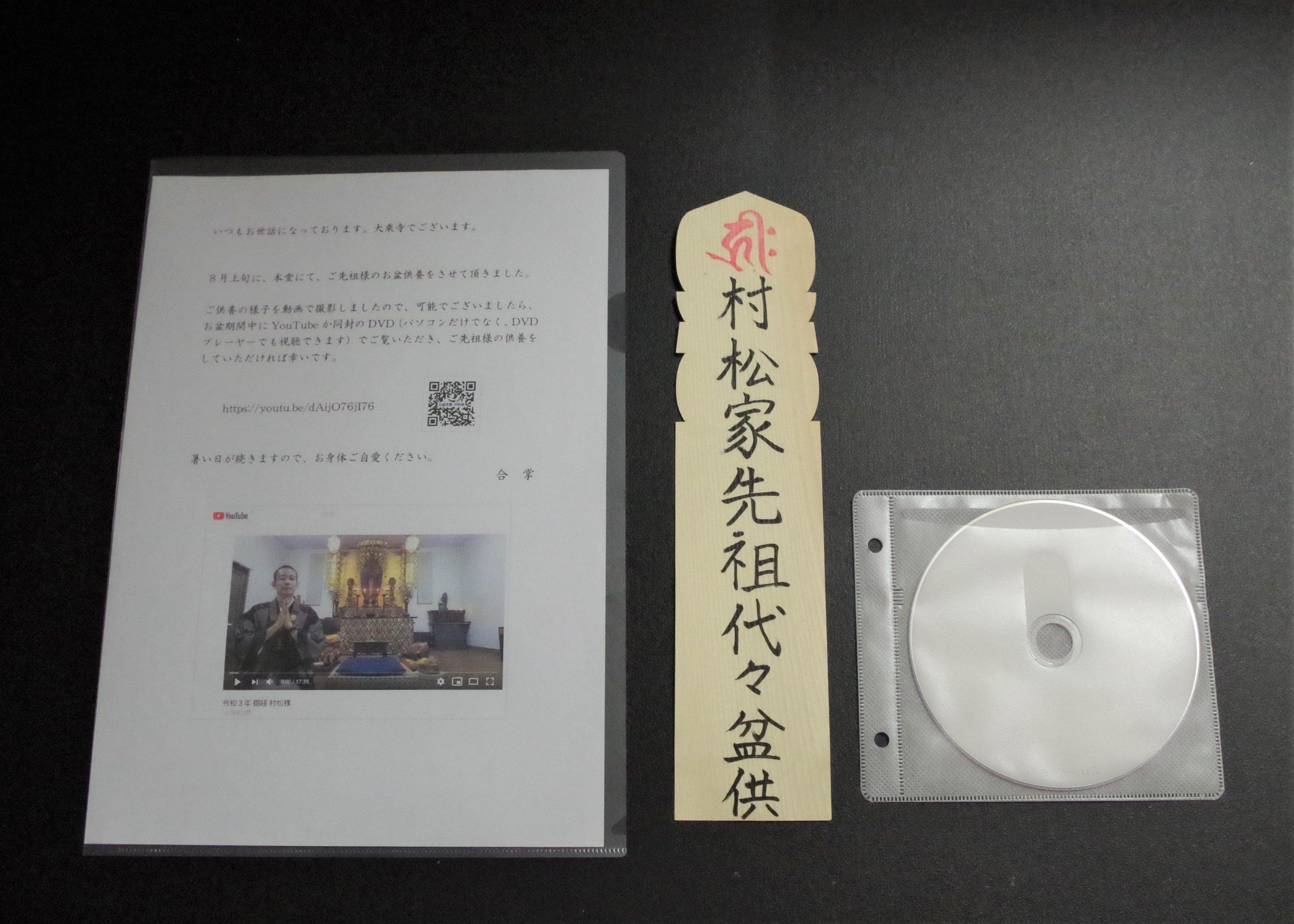 大阪市 大乗寺 オンライン法要 郵送